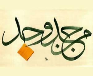 kaligrafi-man-jadda-wa-jada